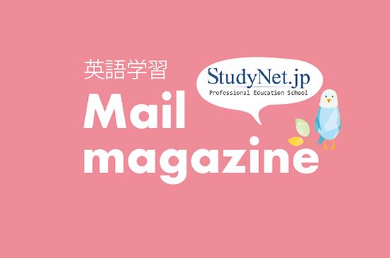 英語学習 Mail magazine