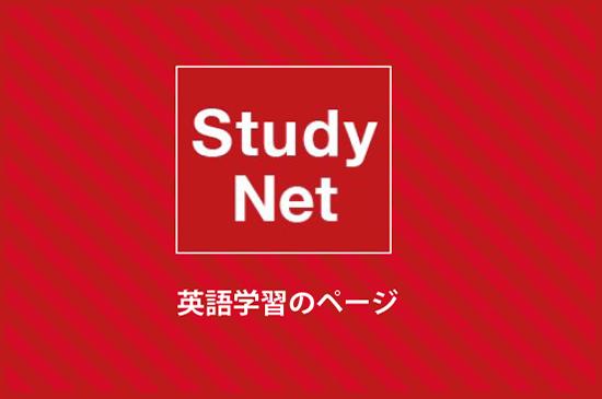 StudyNet 英語学習のページ