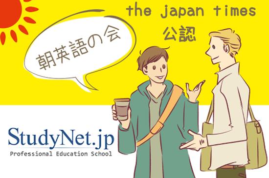the japan times公認 朝英語の会 StudyNet.jp