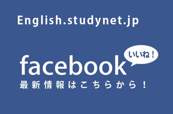 english.studynet.jp Facebook 最新情報はこちらから!