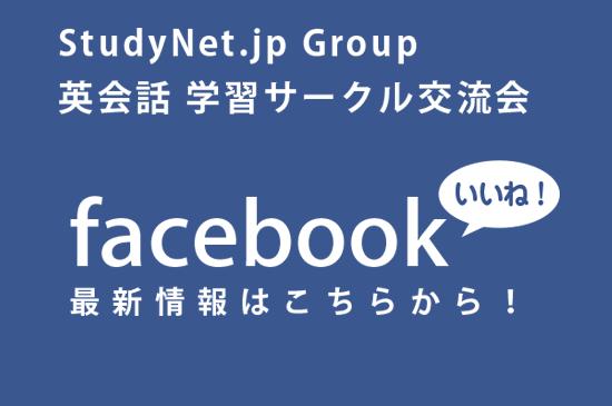 StudyNet.jp Group 英会話学習サークル交流会 facebook 最新情報はこちらから!